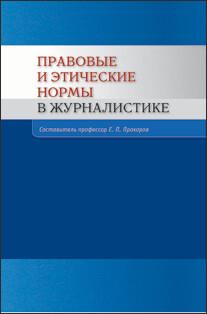 Прохоров Е.П. (Сост). Правовые и этические нормы в журналистике.
