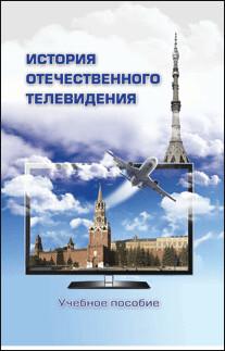 Шевелев Г.А. (Под ред). История отечественного телевидения.