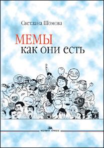 Шомова С. А. Мемы как они есть. Учебное пособие