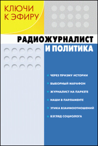 Шевелев Г.А. (Под ред). Ключи к эфиру: В 2 кн. Книга 1 Радиожурналист и политика.