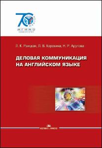 Раицкая Л.К. Деловая коммуникация на английском языке.