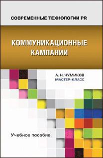 Чумиков А. Н. Коммуникационные кампании.