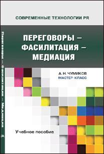 """Чумиков А.Н. """"Переговоры — фасилитация — медиация."""