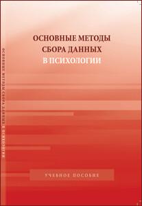 Капустин С.А. (Под ред). Основные методы сбора данных в психологии.