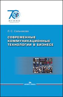 Сальникова Л.С. Современные коммуникационные технологии в бизнесе.