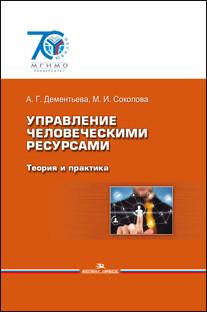 Дементьева А.Г., Соколова М.И. Управление человеческими ресурсами.