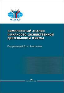 Флегонтов В.И. (Под ред). Комплексный анализ финансово-хозяйственной деятельности фирмы.