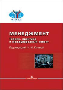 Конина Н. Ю. (Под ред). Менеджмент: Теория, практика и международный аспект.