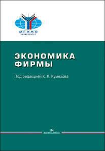 Кумехов К.К. (Под ред). Экономика фирмы.