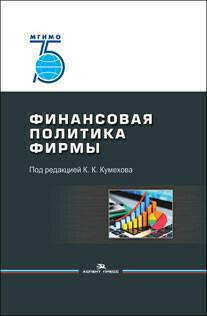 Кумехов К.К., Сурова Н.Ю., Петровская М.В.,Кумехов К.К. (Под общ.ред). Финансовая политика фирмы.