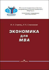 Стрелец И. А.,  Станковская И. К. Экономика для MBA.