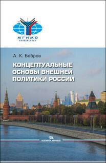 Бобров А. К. Концептуальные основы внешней политики России