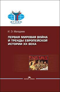 Магадеев И. Э. Первая мировая война и тренды европейской истории XX века