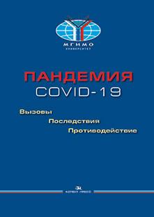 Торкунов А.В., Рязанцев С.В., Левашов В.К.(Под ред.)Пандемия COVID-19: Вызовы, последствия, противодействие.