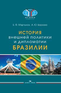 Мартынов Ф. Б., Борзова А. Ю. История внешней политики и дипломатии Бразилии