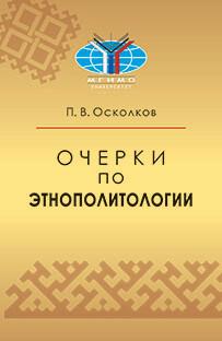 Осколков П. В. Очерки по этнополитологии
