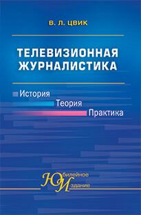 Цвик В. Л. Телевизионная журналистика: История, теория, практика