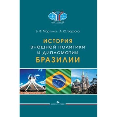 Мартынов Б. Ф., Борзова А. Ю. История внешней политики и дипломатии Бразилии