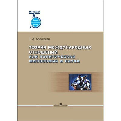 Алексеева Т. А. Теория международных отношений как политическая философия и наука