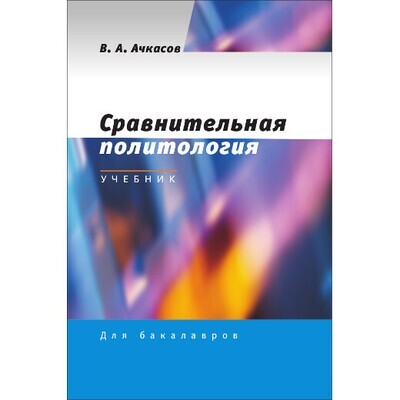 Ачкасов В. А. Сравнительная политология