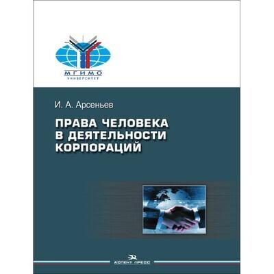 Арсеньев И. А. Права человека в деятельности корпораций