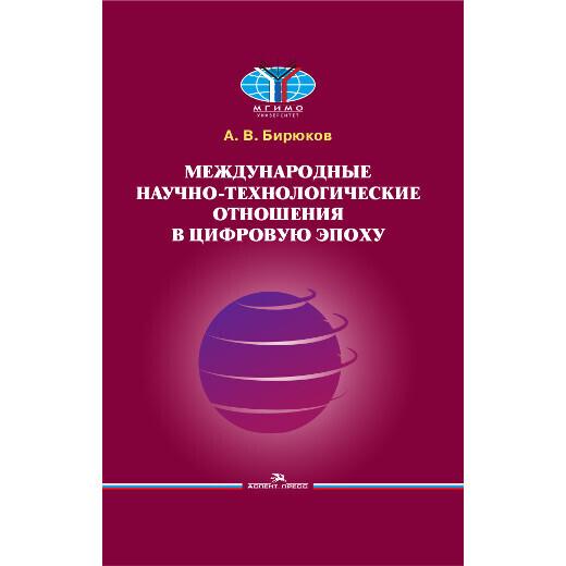 Бирюков А. В. Международные научно-технологические отношения в цифровую эпоху