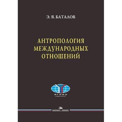 Баталов Э. Я. Антропология международных отношений