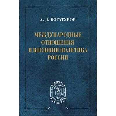 Богатуров А.Д. Международные отношения и внешняя политика России