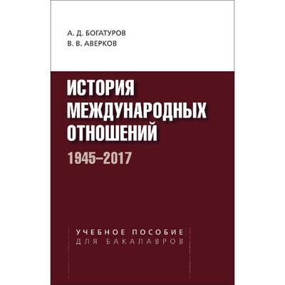 Богатуров А. Д., Аверков В. В. История международных отношений. 1945–2017