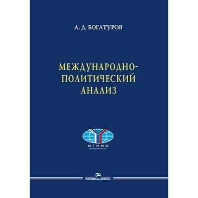 Богатуров А.Д. Международно-политический анализ