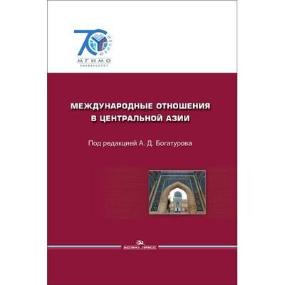 Богатуров  А.Д. (Под ред). Международные отношения в Центральной Азии. События и документы