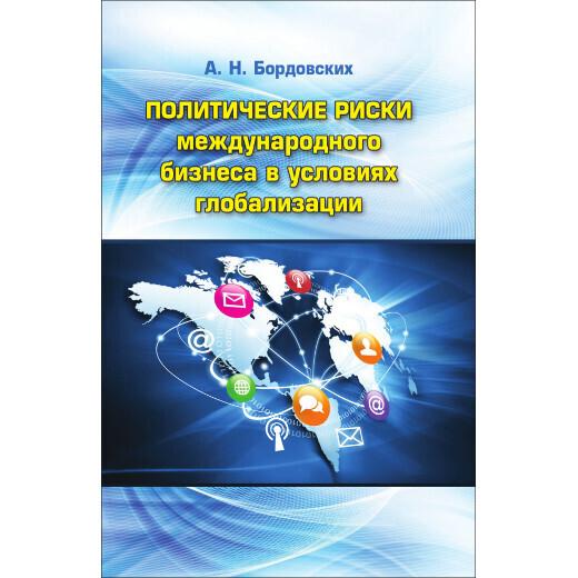 Бордовских А.Н. Политические риски международного бизнеса в условиях глобализации