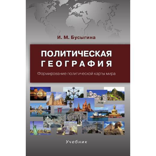 Бусыгина И.М. Политическая география. Формирование политической карты мира