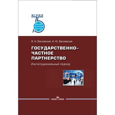 Ваславский Я. И., Ваславская И. Ю. Государственно-частное партнерство: Иституциональный подход