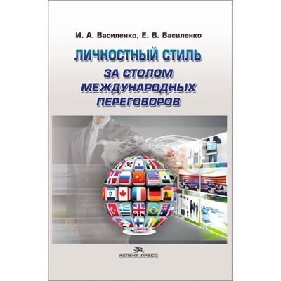 Василенко И.А., Василенко Е.В. Личностный стиль за столом международных переговоров.