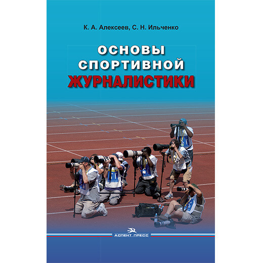 Алексеев К.А., Ильченко С.Н. Основы спортивной журналистики.