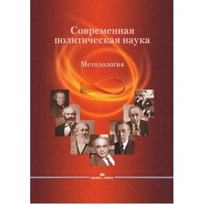 Гаман-Голутвина О.В., Никитин А.И. (Отв. ред). Современная политическая наука: Методология