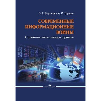 Воронова О. Е., Трушин А. С. Современные информационные войны: стратегии, типы, методы, приемы