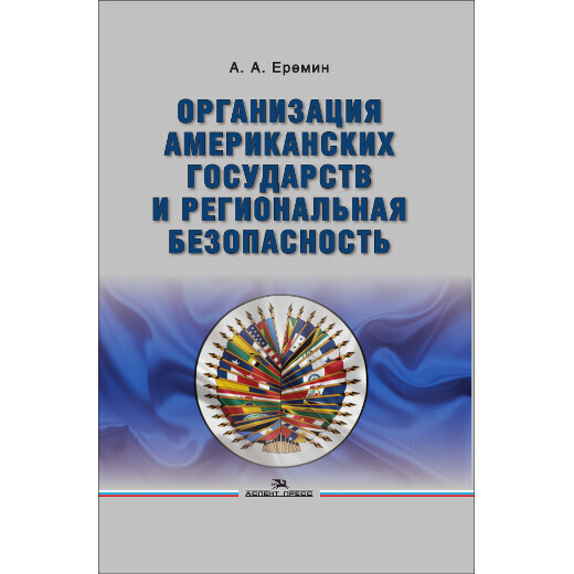 Еремин А. А. Организация американских государств и региональная безопасность