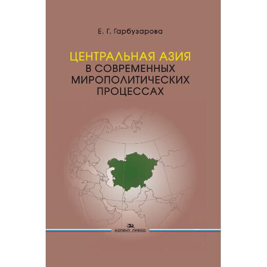 Гарбузарова Е.Г. Центральная Азия в современных мирополитических процессах
