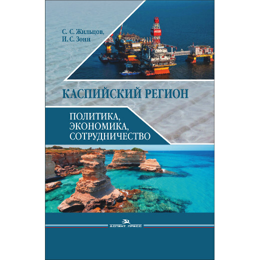 Жильцов С.С., Зонн И.С. Каспийский регион: политика, экономика,  сотрудничество