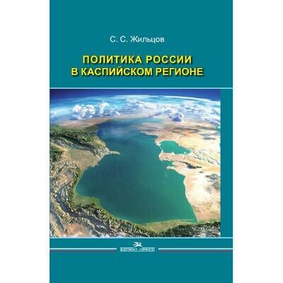 Жильцов С.С. Политика России в Каспийском регионе