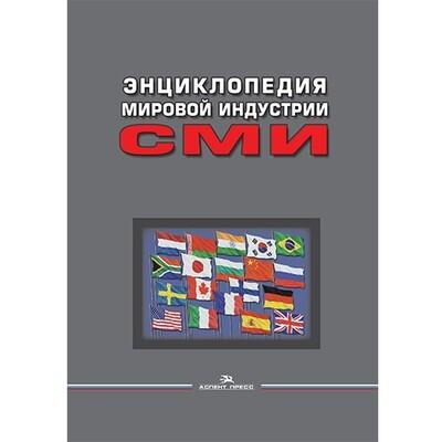 Вартанова Е.Л. (Под ред). Энциклопедия мировой индустрии СМИ.