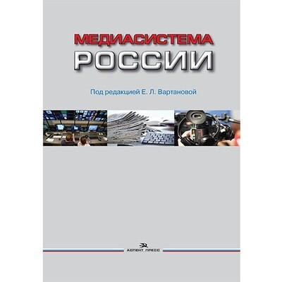 Вартанова Е.Л. (Под ред). Медиасистема России.