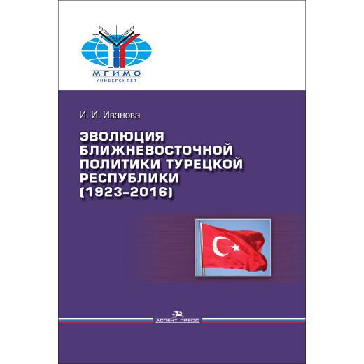 Иванова И. И. Эволюция ближневосточной политики Турецкой Республики (1923–2016)