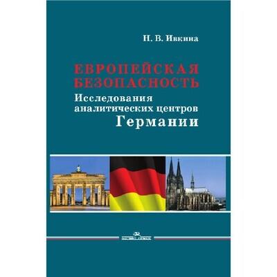 Ивкина Н. В. Европейская безопасность: Исследования аналитических центров Германии