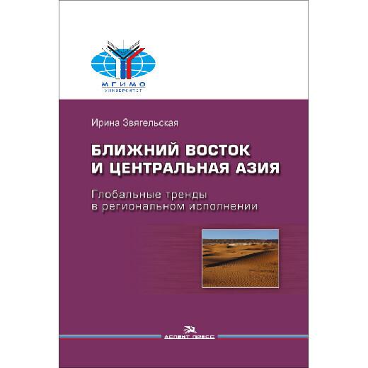 Звягельская И. Д. Ближний Восток и Центральная Азия: Глобальные тренды в региональном  исполнении