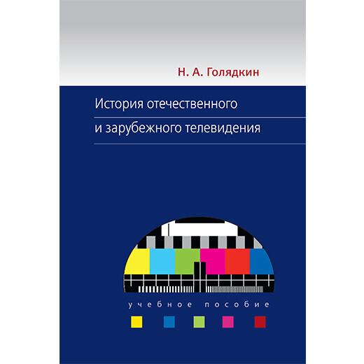 Голядкин Н.А. История отечественного и зарубежного телевидения.