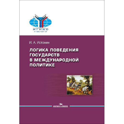 Истомин И. А. Логика поведения государств в международной политике