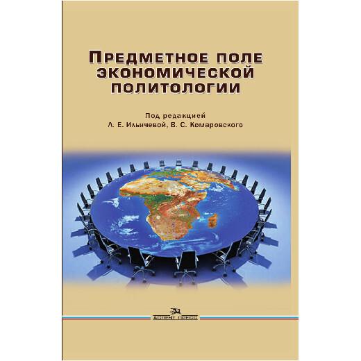 Ильичева Л. Е. (Под ред). Предметное поле экономической политологии. Монография